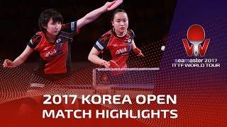 【동영상】 하야 히나 이토 美誠 VS 샹 샤오나 · 뻬토릿사 · 조루야 씨마 스터 2017 한국 오픈 결승
