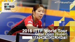[동영상] 리 첸 VS 숲 사쿠라 2016 년 카타르 오픈 베스트 64