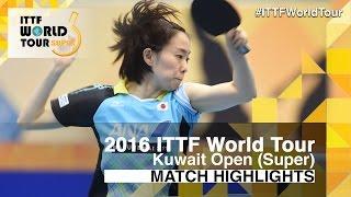 [동영상] 李暁霞 VS 이시카와 쥰 2016 년 쿠웨이트 오픈 준결승