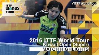 【동영상】 하야 히나 VS 하시모토 돛 乃香 2016 년 쿠웨이트 오픈 결승