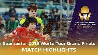 【동영상】LIM Jonghoon・양하은 VS JANG Woojin・CHA Hyo Sim 2018 월드 투어 그랜드 파이널 준결승