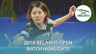 【동영상】ANDO Minami VS SHIBATA Saki 2018 Challenge 벨로루시 오픈 준결승