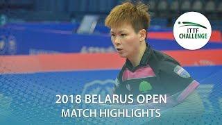 【동영상】WAN Yuan VS 천쓰위 2018 Challenge 벨로루시 오픈 베스트32