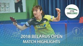 【동영상】KATO Miyu VS VERMAAS Kim 2018 Challenge 벨로루시 오픈 베스트32