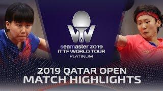 【동영상】CHEN Xingtong VS WANG Manyu 2019 ITTF 월드 투어 플래티넘 카타르 오픈 베스트16