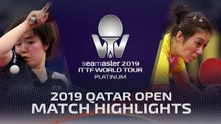 【동영상】SHIBATA Saki VS 한잉 2019 ITTF 월드 투어 플래티넘 카타르 오픈 베스트32