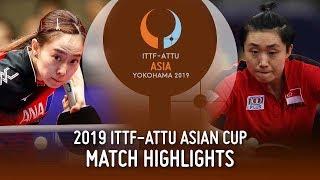 【동영상】이시카와 카스미 VS 펑톈웨이 2019 ITTF-ATTU 아시안 컵