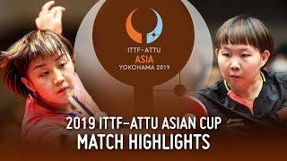【동영상】첸멩 VS 주율링 2019 ITTF-ATTU 아시안 컵 결승
