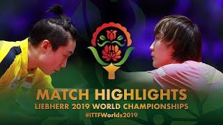 【동영상】펑톈웨이 VS 첸멩 2019 세계 탁구 선수권 대회 베스트16