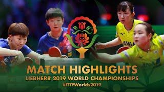 【동영상】HAYATA Hina・이토 미마 VS SUN Yingsha・WANG Manyu 2019 세계 탁구 선수권 대회 결승