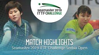 【동영상】HAYATA Hina VS KUMAHARA Caroline 2019 ITTF 도전 세르비아 오픈 베스트32